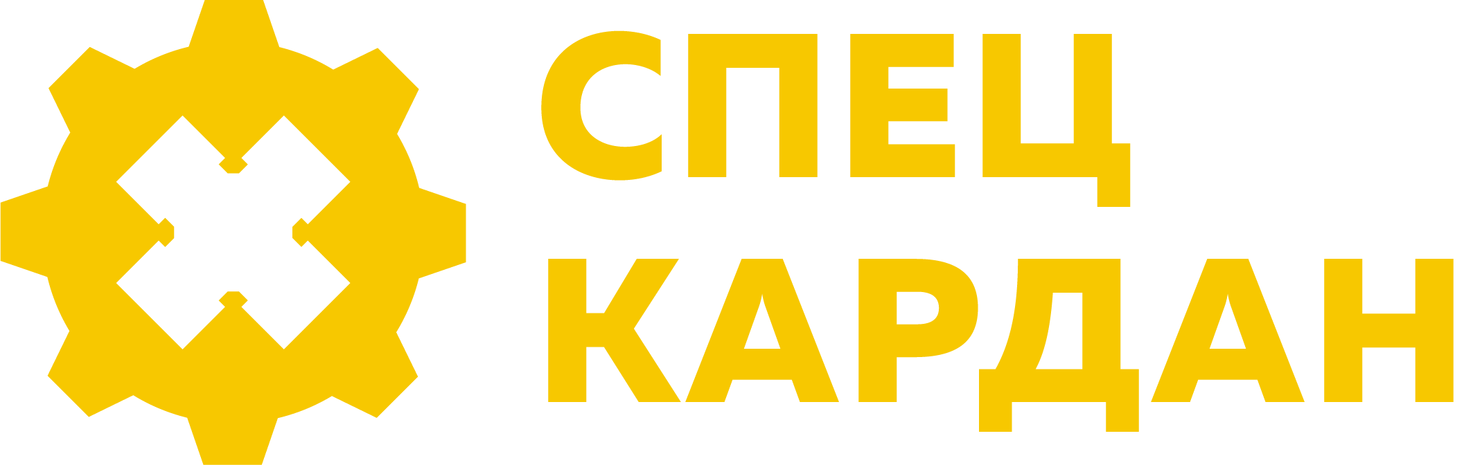 Спец Кардан
